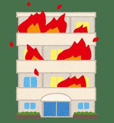 賃貸の火事