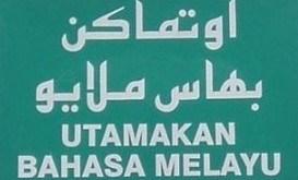 Peranan Bahasa Melayu dalam Sumpah Pemuda