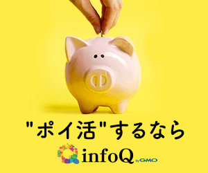 infoQ新規会員登録