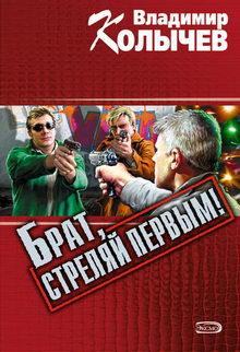 Книги Колычева по сериям и по порядку