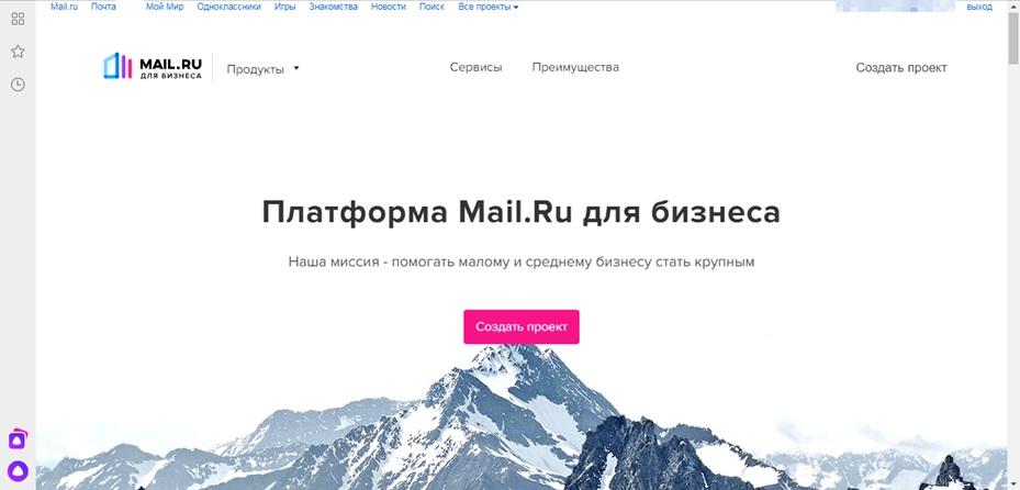 منصة Mail ru للأعمال