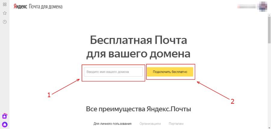 إدخال اسم مجال لبريد Yandex