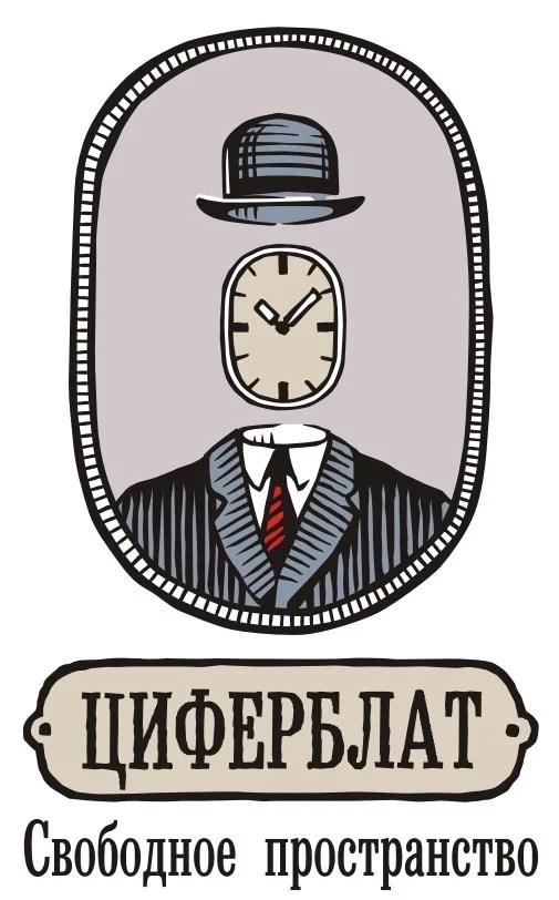 Logo_TSiferblat_Nizhnij