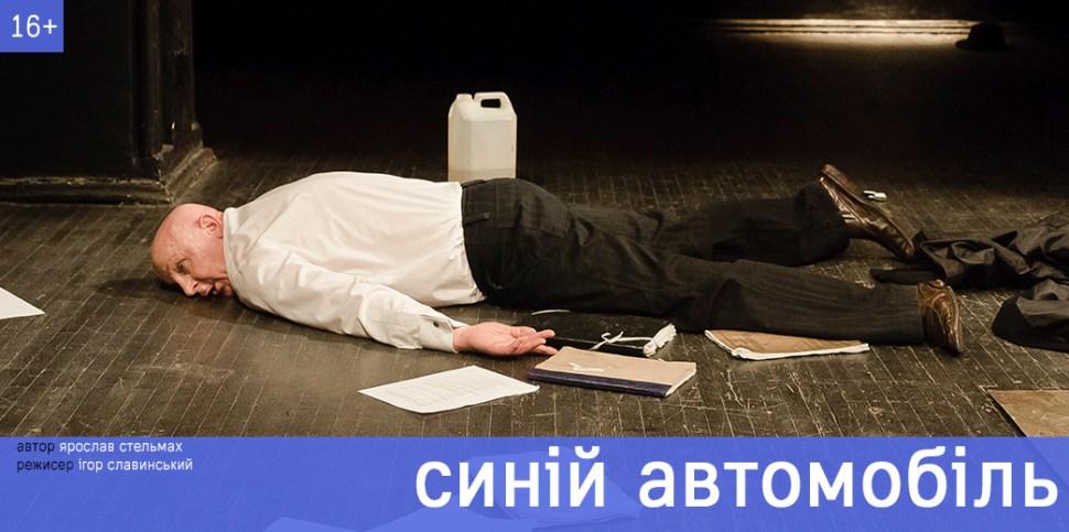 Syniy_avtomobil