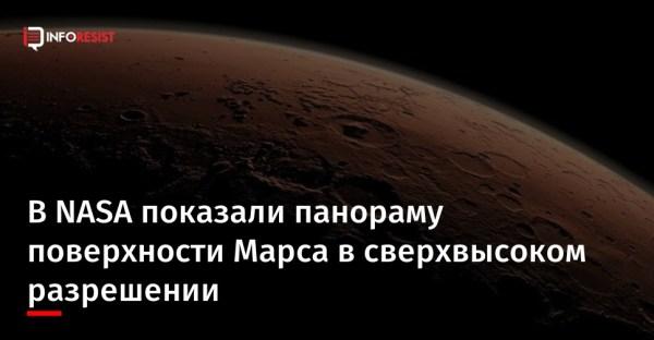 В NASA показали панораму поверхности Марса в сверхвысоком ...