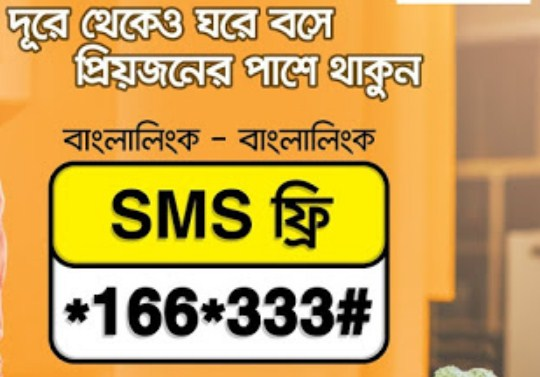 Banglalink Unlimited Free SMS 2020