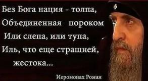 Увы, соль теряет силу: Интервью иеромонаха Романа (Матюшина) сербскому журналу