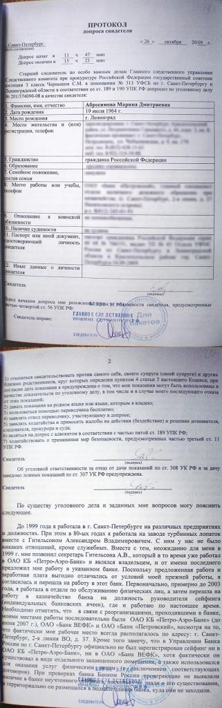 """""""Cправедливорос"""" Аднан Музыкаев купил депутатское кресло за чужие деньги?"""
