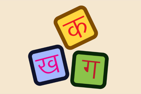 Happy World Hindi Day | 10th January 2021