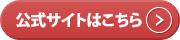 JOGGO(ジョッゴ)公式サイト