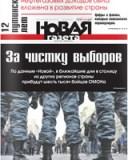 novaia-gazeta-160