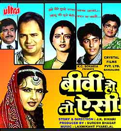 Biwi_Ho_To_Aisi Salman khan ki film