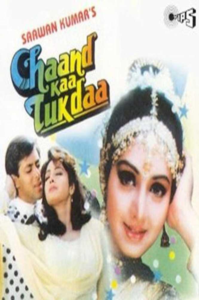 Chaand Kaa Tukdaa salman khan ki film