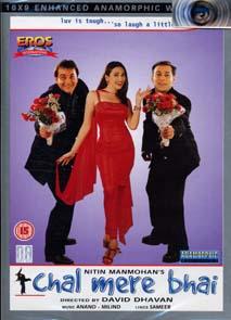 Chal_Mere_Bhai salman khan ki film