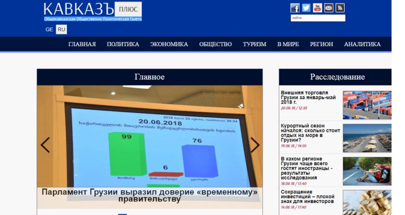 Выявлен азербайджанский пропагандистский сайт, прикыдывающийся грузинским