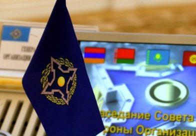 ОДКБ призывает
