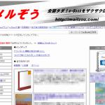 無料レポート作成の方法【リスト収集方法】