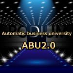 ABU2.0仮予約者120名突破【電脳せどり+情報発信で未来を変えるプログラム】