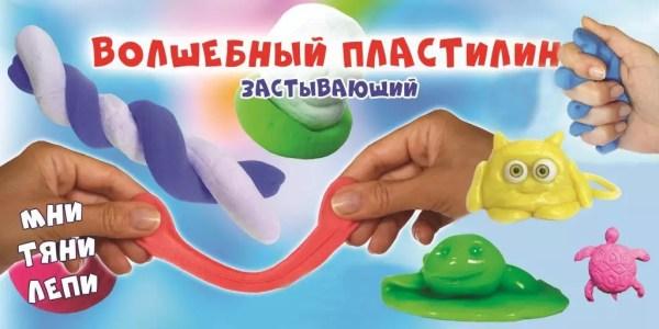 Волшебный пластилин