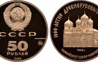 Монета 50 рублей СССР
