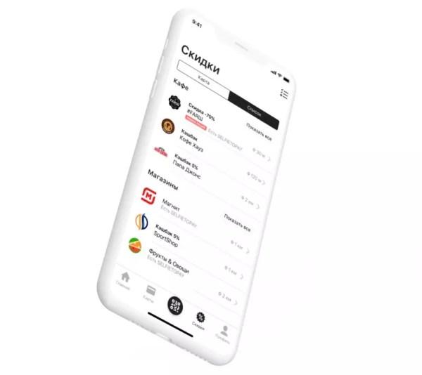 SWiP — это умное приложение для телефона, которое заменяет физический кошелёк с картами и информирует об акциях и скидках.