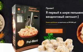 Торговый автомат с пельменями стал победителем конкурса стартапов
