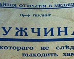 За кого не стоит выходить замуж: советы 1930 года