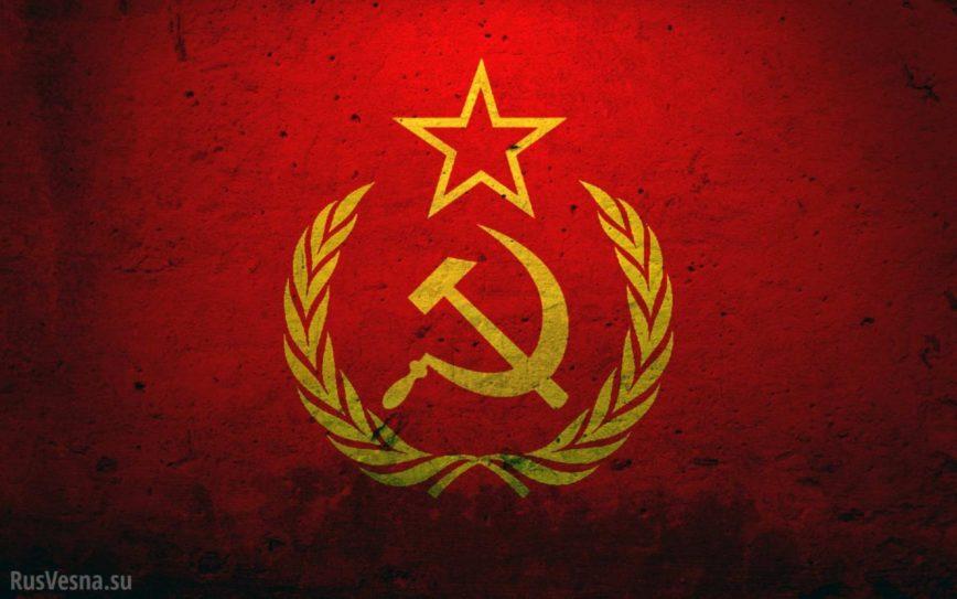 сохранить СССР