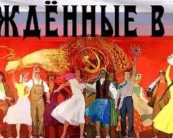 Жизнь советского народа в СССР. Вся правда