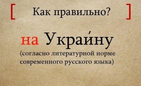 на Украине или в Украине как правильно говорить