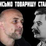 Письмо к Сталину от либеральной общественности России