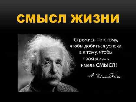Смысл жизни - что это и как его найти