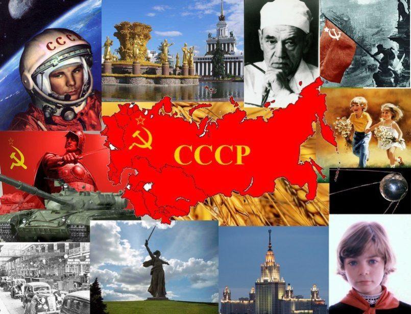 СССР воспитывал
