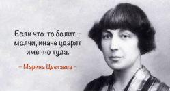 Марина Цветаева: лучшие цитаты любимой поэтессы