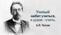 Цитаты Антона Чехова, которые раскроют вам глаза на жизнь