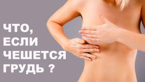 К чему чешется грудь