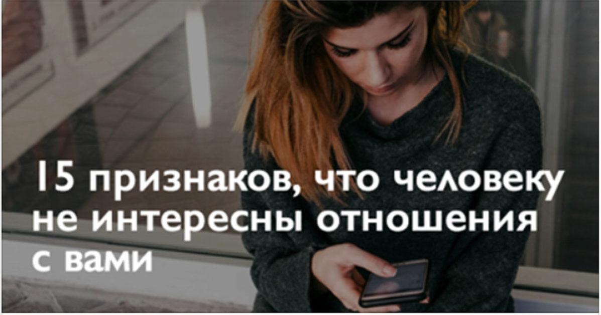 человеку не интересны отношения с вами