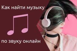 Как найти песню по звуку онлайн не зная исполнителя: Сервисы для поиска музыкальных композиций