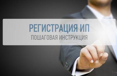 Ип как работодатель регистрация ифнс 2019 управление судебного департамента в московской области бухгалтерия