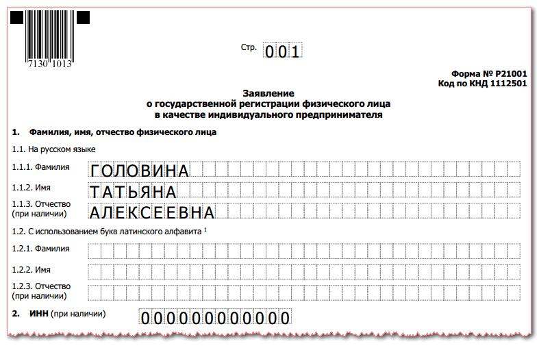 Как переносить слова в заявлении для регистрации ип какие документы заверяет нотариус при регистрации ип