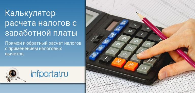 Калькулятор зарплати онлайн ограничение по возрасту учеба образование в европе