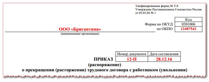 Увольнение по соглашению сторон, плюсы и минусы, компенсации в 2019 году