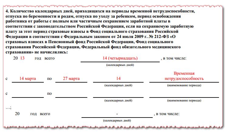 Справка 182н для расчета больничного: когда выдается, для чего, как оформить