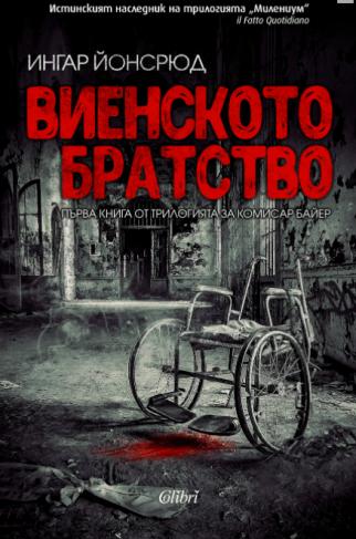 Those Who Follow, Bulgaria, Publisher: Colibri