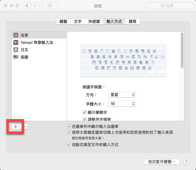 mac 手寫輸入