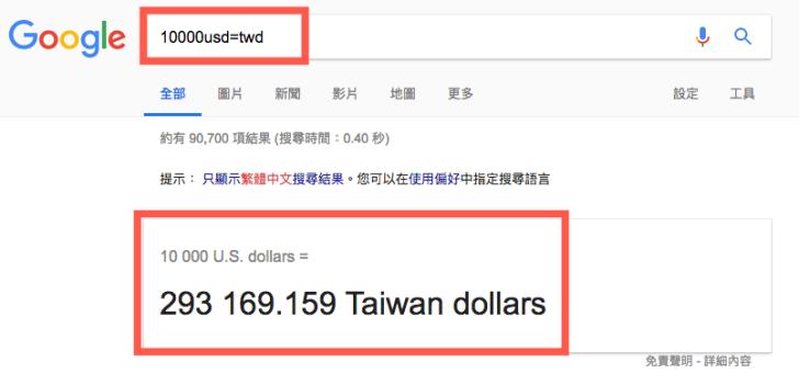 Google 搜尋匯率