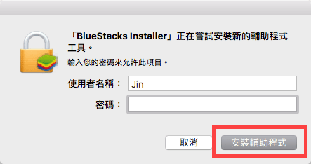 bluestacks-install-05