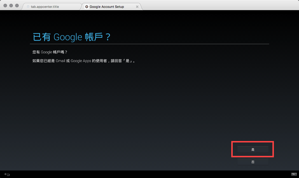 bluestacks-install-10
