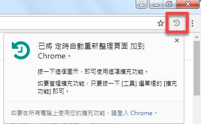 Chrome 重新整理