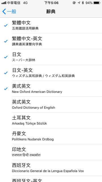 ios-11-search-dictionary